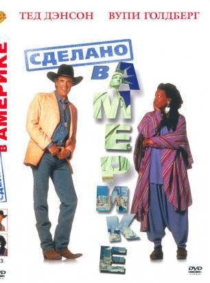 Сделано в Америке 1993 - Алексей Михалёв