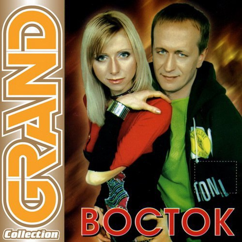 Восток 'Grand Collection' CD/2006/Pop/Россия