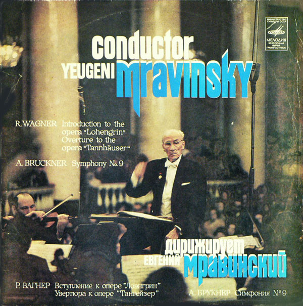 Anton Bruckner 'Richard Wagner 'Symphony No. 9 'Introduction To The Opera' LP2/1983/Classic/USSR/Nm